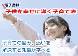 子供を幸せに導く子育て法